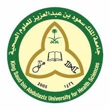 جامعة الملك سعود للعلوم الصحية تعلن عن وظائف تقنية لحملة الدبلوم فما فوق