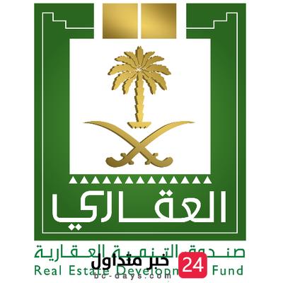 الصندوق العقاري يطلاق مبادرة القرض الحسن 140 ألف ريال للمدنيين بهذه الشروط