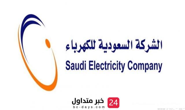 الشركة السعودية للكهرباء لا صحة ما يتم تداوله حول تقديم حوافز للمشتركين المنتظمين في السداد