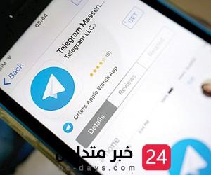برنامج التيلجرام لتراسل الفوري يدعم التشغيل التلقائي للفيديوهات وتعدد الحسابات