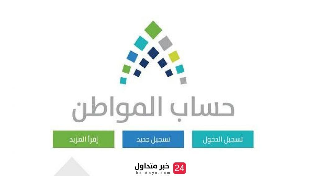 حساب المواطن يوضح طريقة الاستفادة من حساب المواطن رغم إيقاف الخدمات
