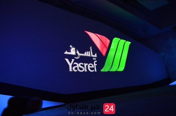 تعلن شركة ياسرف عن وظائف لحملة الدبلوم فما فوق لذوي الخبرة بينبع