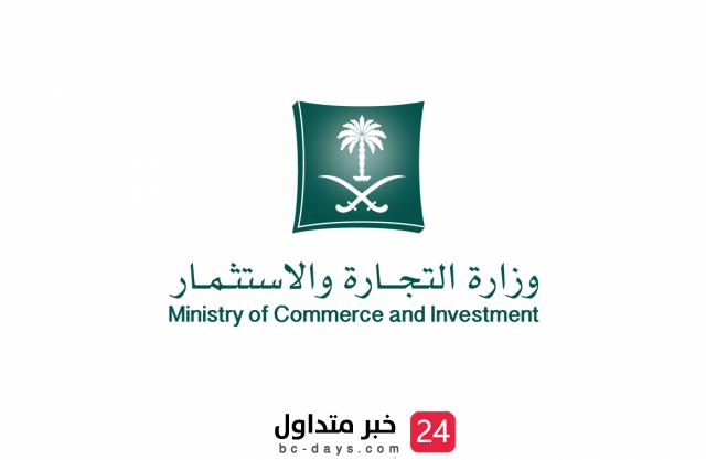 ضوابط جديده لطلب إيقاف الخدمات للأفراد ولقطاع الأعمال