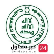 """""""مؤسسة النقد السعودي"""" هناك 6 طرق للحصول على التمويل العقاري داخل المملكة"""