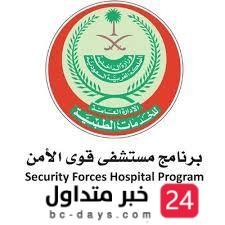 يعلن مستشفى قوى الأمن يوفر وظائف إدارية لحملة الثانوية العامة بالرياض
