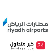 تعلن مطارات الرياض عن توفر وظائف لحديثي التخرج للجنسين من خلال برنامج تمهير