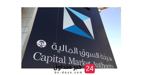 تعلن هيئة السوق المالية عن تدريب منتهي بالتوظيف لحملة الدبلوم