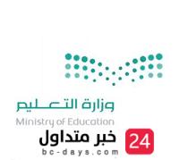 الإدارة العامة للتعليم بمنطقة الرياض تعلن عن توفر عدد (119) من الوظائف
