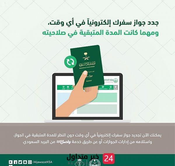 المديرية العامة للجوازات تطلق خدمة تجديد جواز السفر دون النظر الي مدة صلاحية جواز السفر المتبقية
