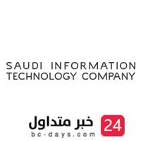 الشركة السعودية لتقنية المعلومات تعلن عن توفر 20 وظيفة