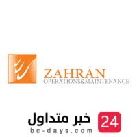 شركة زهران للتشغيل والصيانة تعلن عن توفر وظائف شاغرة بعدة مجالات بالرياض