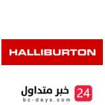 شركة هاليبرتون السعودية تعلن عن فرص تدريب تعاوني لطلبة الجامعات في مختلف التخصصات