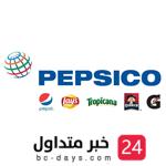 تعلن الشركة السعودية للمأكولات الخفيفة المحدودة بيبسيكو عن توفر وظائف إدارية وفنية شاغرة في عدة مدن