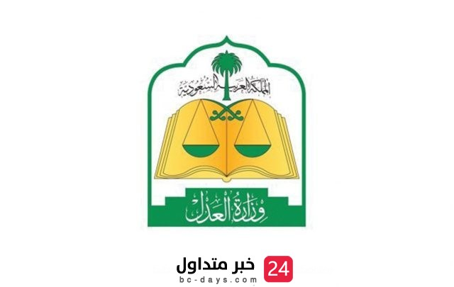 وزارة العدل: إعادة تسجيل صكوك الأراضي التالفة إلكترونيا