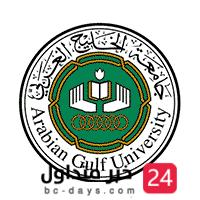 تعلن جامعة الخليج العربي عن وظائف أكاديمية برتبة أستاذ وأستاذ مشارك