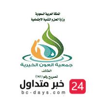 تعلن جمعية العون الخيرية بالطائف عن توفر وظائف إدارية لحملة الثانوية فما فوق