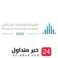 الشركة الوطنية للإسكان تعلن عن توفر وظائف إدارية بالرياض
