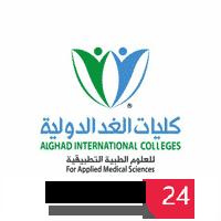 كليات الغد الدولية للعلوم الطبية التطبيقيةتوفر وظائف أكاديمية شاغرة للرجال والنساء لحملة البكالوريوس والماجستير والدكتوراه