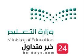 وزارة التعليم تطلق برنامج ابتعاث جديداً للمعلمين والمعلمات تعرّف على المزايا والشروط والتخصصات