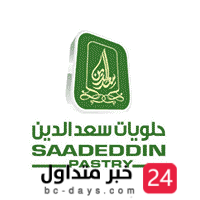تعلن مجموعة حلويات سعد الدين عن موعد إقامة اللقاء الوظيفي للنساء بمدينة الرياض
