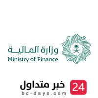 تعلن وزارة المالية عن توفر وظائف إدارية شاغرة لحملة البكالوريوس