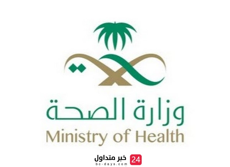 وزارة الصحة تعلن عن بدء القبول والتسجيل في برنامج دبلوم الوبائيات الحقلية