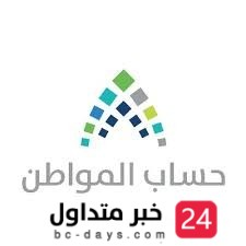 حساب المواطن: يعلن عن موعد إيداع الدفعة الـ18 لمستحقي الدعم