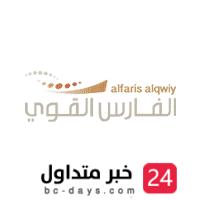 تعلن شركة الفارس القوي عن توفر وظائف للجنسين بمستشفى الأمير مساعد بن عبدالعزيز