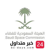 تعلن الهيئة السعودية للفضاء عن فتح باب استقبال طلبات التوظيف للجنسين