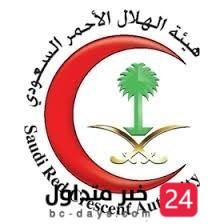 تعلن هيئة الهلال الأحمر السعودي عن حاجتها لشغل عدد من الوظائف المشمولة بلائحة الوظائف الصحية