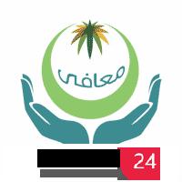 جمعية معافى تعلن عن توفر وظائف إدارية وطبية شاغرة لحملة الثانوية فما فوق