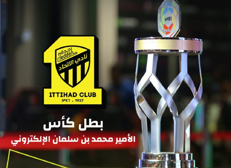 نادي الاتحاد ينجح في التتويج بلقب كأس الأمير محمد بن سلمان الإلكتروني