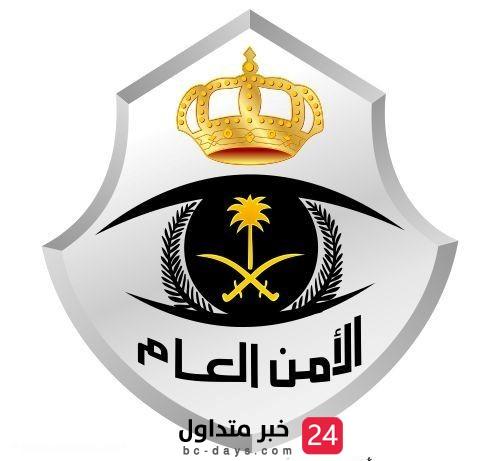 الأمن العام بمكة يؤكد جمع التبرعات من قاصدي الحرمين الشريفين محظور