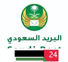 مؤسسة البريد السعودي تعلن عن توفر وظائف شاغرة