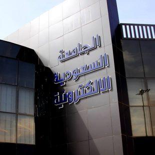 تعلن الجامعة السعودية الإلكترونية عن مواعيد القبول ببرامج البكالوريوس