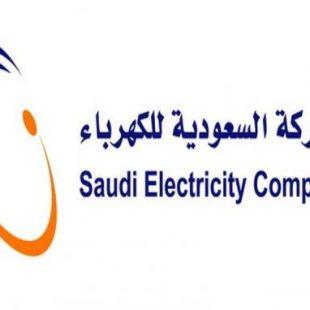 شركة السعودية للكهرباء تشرح مميزات خدمة «حسابي» الجديدة