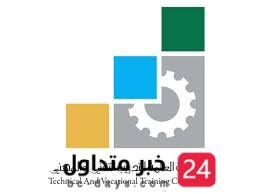 المؤسسة العامة للتدريب التقني والمهني يعلن توفر وظائف تدريبية شاغرة للرجال بعدة مدن بالمملكة