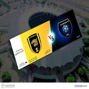 الهيئة العامة للرياضة تعلن عن نفاد تذاكر مباراة الاتحاد والتعاون