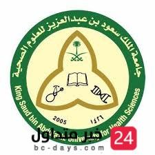 جامعة الملك سعود للعلوم الصحية تعلن عن توفر وظائف شاغرة للرجال