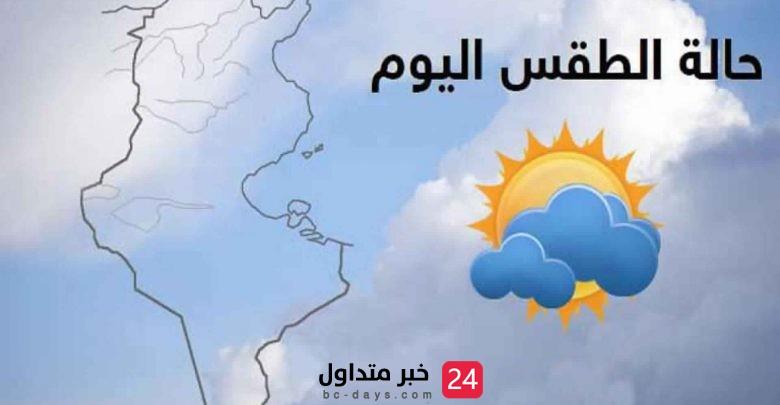 حالة الطقس المتوقعة ليوم الثلاثاء في المملكة