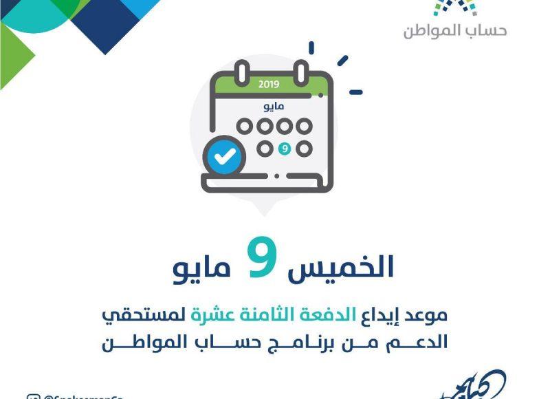 حساب المواطن: موعد صرف الدفعة 18