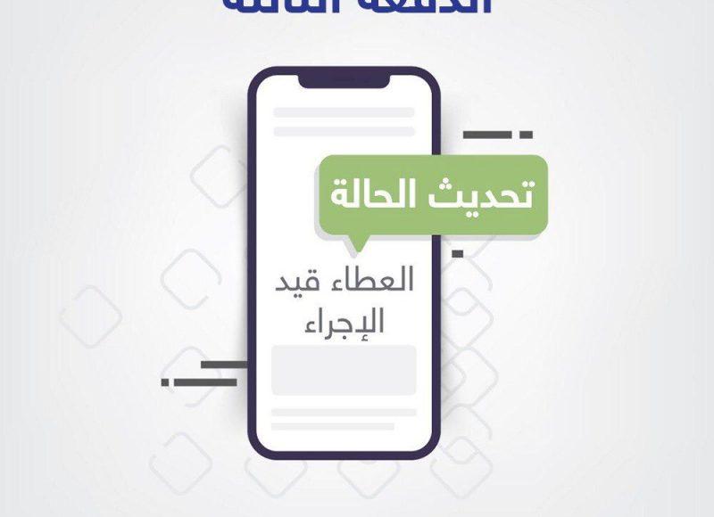 برنامج سند محمد بن سلمان يعلن ان العطاء قيد الإجراء للدفعة الثالثة من سند الزواج