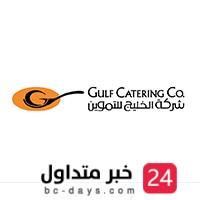 شركة الخليج للتموين تعلن عن توفر وظائف للجنسين بمستشفى الملك عبدالله ببيشة