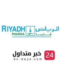 شركة الرياض فارما توفر وظائف شاغرة للرجال والنساء لحديثي التخرج في عدة مدن