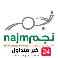 شركة نجم لخدمات التأمين تعلن عن توفر وظائف شاغرة للعمل بمدينة الرياض