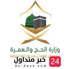 """""""وزارة الحج والعمرة"""" تطلق اليوم المرحلة الأولى للمسار الإلكتروني لحجاج الداخل"""