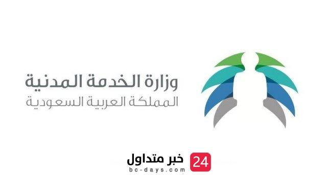 تعلن وزارة الخدمة المدنيةعن اوقات العمل في شهر رمضان المبارك لعام 1440هـ