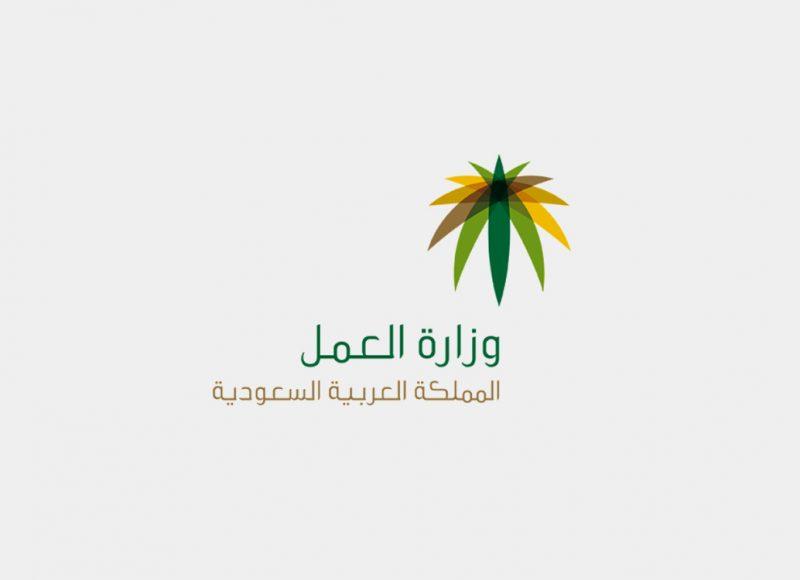 وزارة العمل والتمنية الاجتماعية تدشن تطبيق وصال للمحتاجين المتعففين