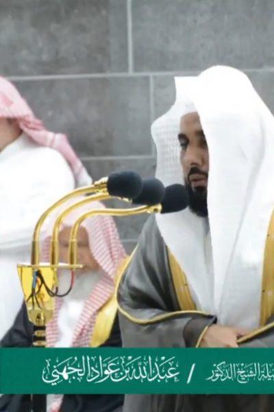 """تلاوة إمام الحرم المكي """" عبدالله الجهني"""" في تراويح الليلة 14 رمضان1440هـ."""