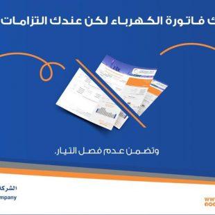 """""""الشركة السعودية للكهرباء"""" تتيح لمشتركيها فرصة سداد 50% من قيمة الفاتورة وتأجيل سداد باقي المبلغ للشهر التالي"""